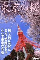 Tokyo Cherry Blossom 東京の桜 ~東京タワー編~