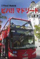「!!Viva!! Madrid」 ビバ!!マドリード 写真集