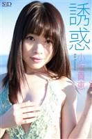 『誘惑』 小阪貴恵 デジタル写真集