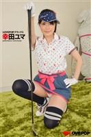 LOVEPOP デラックス 幸田ユマ 001