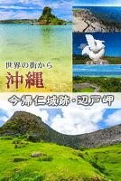 世界の街から 沖縄 今帰仁城跡・辺戸岬