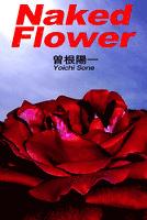 Naked Flower