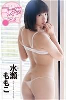 COSME~コス娘~ Vol.5 / 水瀬ももこ