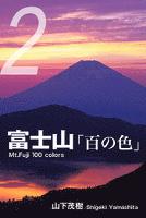 富士山「百の色」2