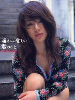 遥かに愛しい君のこと… 井川遥1st.写真集