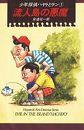 少年探偵ハヤトとケン(1) 流人島の悪魔