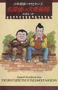 少年探偵ハヤトとケン(3) 名探偵vs大奇術師
