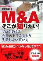 M&A そこが知りたい!