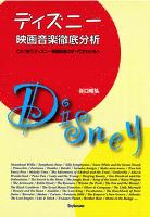 ディズニー映画音楽徹底分析 これ1冊でディズニー映画音楽のすべてがわかる