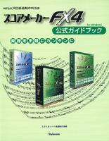スコアメーカーFX4公式ガイドブック : 楽譜を手軽にカンタンに