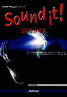 Sound it! 活用ガイド サウンド録音・編集・変換・音楽CD作成ソフトを使いこなしてレコード・カセット等大切な音源を美しいデジタル音にする方法(Sound it!5.0対応)