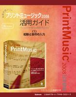 【電子書籍版】楽譜作成ソフトプリントミュージック2008〈1〉起動と音符の入力