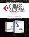 【電子書籍版】基礎から新機能までまるごとわかるCUBASE5/CUBASE STUDIO5・5.Cubase5.5について