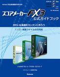 【電子書籍版】スコアメーカーFX3ガイドブック 〈10〉楽譜ファイルの活用術