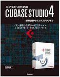【電子書籍版】ギタリストのためのCUBASE STUDIO4【分冊版】〈5〉録音したギターのエディット 基礎知識からミックスダウンまで