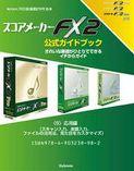 【電子書籍版】スコアメーカーFX2ガイドブック 〈8〉応用編(スキャン入力、楽譜入力、ファイルの活用法、見た目をカスタマイズ)