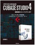 【電子書籍版】ギタリストのためのCUBASE STUDIO4【分冊版】〈4〉バッキングの作成 基礎知識からミックスダウンまで