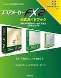 【電子書籍版】スコアメーカーFX2ガイドブック 〈3〉入力テクニックを磨こう