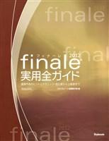 フィナーレ2012実用全ガイド 楽譜作成のヒントとテクニック・初心者から上級者まで