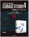 【電子書籍版】ギタリストのためのCUBASE STUDIO4【完全版】〈1~6〉全編 基礎知識からミックスダウンまで