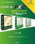 【電子書籍版】スコアメーカーFX2ガイドブック 〈1~8〉全編
