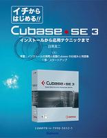 【電子書籍版】イチからはじめるCubase SE3〈1〉序章と1章インストール起動/Cubaseの仕組みと用語 インストールから応用テクニックまで