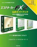 【電子書籍版】スコアメーカーFX2ガイドブック 〈1〉基本操作を身につけよう