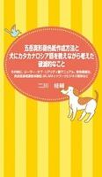 五岳真形図色紙作成方法と犬にカタカナロシア語を教えながら考えた破滅的なこと