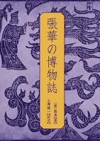 張華の博物誌