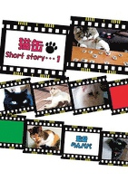 猫缶Short story・・・1