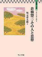倉橋惣三・その人と思想 倉橋惣三文庫9