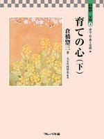 育ての心(下) 倉橋惣三文庫4