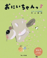 おにいちゃんっ♪ Vol.5 キンダーブック3 表紙画集