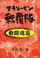 サラリーマン転覆隊 3闘魂篇