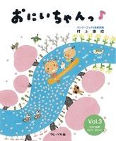 おにいちゃんっ♪ Vol.3 キンダーブック3 表紙画集