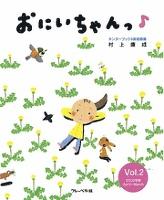 おにいちゃんっ♪ Vol.2 キンダーブック3 表紙画集