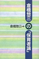 倉橋惣三の「保育者論」