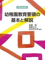 幼稚園教育要領の基本と解説 平成20年改訂
