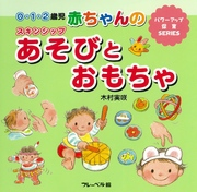 赤ちゃんのスキンシップあそびとおもちゃ 0・1・2歳児