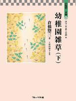 幼稚園雑草(下)  倉橋惣三文庫6