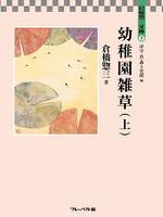 幼稚園雑草(上)  倉橋惣三文庫5
