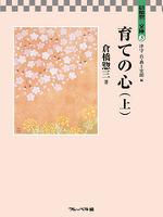 育ての心(上) 倉橋惣三文庫3