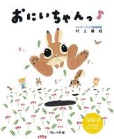 おにいちゃんっ♪ Vol.4 キンダーブック3 表紙画集
