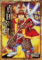 コミック版 日本の歴史 戦国人物伝 真田幸村