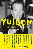 YUIGON もはや最期だ。すべてを明かそう。