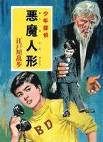 江戸川乱歩・少年探偵シリーズ(17) 悪魔人形 (ポプラ文庫クラシック)
