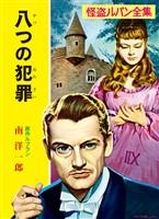 怪盗ルパン全集(5) 八つの犯罪