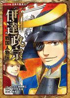 コミック版 日本の歴史 戦国人物伝 伊達政宗
