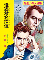 怪盗ルパン全集(9) 怪盗対名探偵