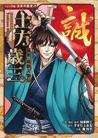 コミック版 日本の歴史 幕末・維新人物伝 土方歳三
